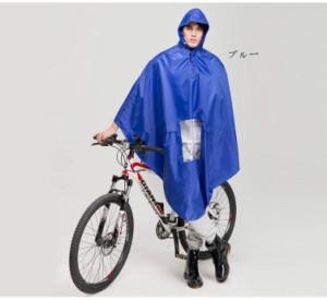 バイク ポンチョ レインウェア レインポンチョ メンズ 通勤通学 雨合羽 カッパ 自転車レインコート レディース メンズ 男女兼用 梅雨