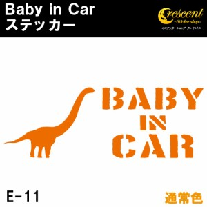 ベビーインカー ステッカー E11:通常色 【ベイビー キッズ チャイルド  ベイビーインカー チャイルドインカー キッズインカー baby kids