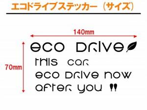 エコ ドライブ ステッカー ECO DRIVE Dタイプ:通常色 【カー 安全運転 低燃費】【文字指定必須】