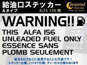 アルファ 156 : ALFA 156 給油口ステッカー Aタイプ:通常色 【車 FUEL】【文字 変更可】