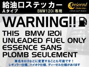 BMW 120i 給油口ステッカー Aタイプ:特色 【車 FUEL】【文字 変更可】