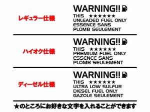 サニー SUNNY 給油口ステッカー Aタイプ:通常色 【車 FUEL】【文字 変更可】