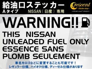 日産 ニッサン NISSAN 給油口ステッカー Aタイプ:通常色 【車 FUEL】【文字 変更可】