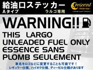 ラルゴ LARGO 給油口ステッカー Aタイプ:特色 【車 FUEL】【文字 変更可】