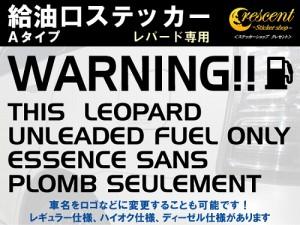 レパード LEOPARD 給油口ステッカー Aタイプ:通常色 【車 FUEL】【文字 変更可】