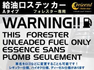 フォレスター FORESTER 給油口 ステッカー Aタイプ:特色 【車 FUEL】【文字 変更可】
