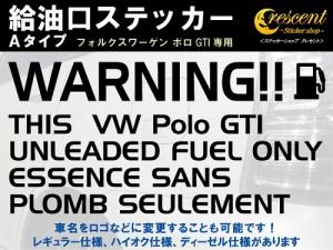 フォルクスワーゲン ポロGTI VW Polo GTI 給油口ステッカー Aタイプ:通常色 【車 FUEL】【文字 変更可】