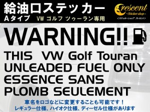 フォルクスワーゲン ゴルフ ツゥーラン VW Golf Touran 給油口ステッカー Aタイプ:通常色 【車 FUEL】【文字 変更可】