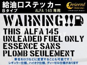 アルファ 145 : ALFA 145 給油口ステッカー Bタイプ:特色 【車 FUEL】【文字 変更可】