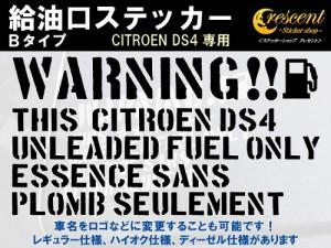 シトロエン DS4 : CITROEN DS4 給油口ステッカー Bタイプ:特色 【車 FUEL】【文字 変更可】