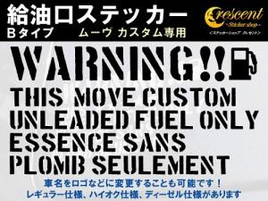 ムーヴ カスタム MOVE CUSTOM 給油口ステッカー Bタイプ:特色 【車 FUEL】【文字 変更可】