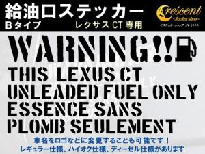 レクサス CT : LEXUS CT 給油口ステッカー Bタイプ:通常色 【車 FUEL】【文字 変更可】