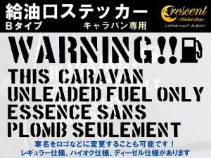 キャラバン CARAVAN 給油口ステッカー Bタイプ:通常色 【車 FUEL】【文字 変更可】