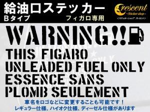 フィガロ FIGARO 給油口ステッカー Bタイプ:通常色 【車 FUEL】【文字 変更可】