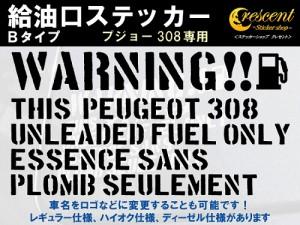 プジョー 308 : PEUGEOT 308 給油口ステッカー Bタイプ:通常色 【車 FUEL】【文字 変更可】