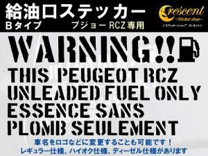 プジョー RCZ : PEUGEOT RCZ 給油口ステッカー Bタイプ:特色 【車 FUEL】【文字 変更可】
