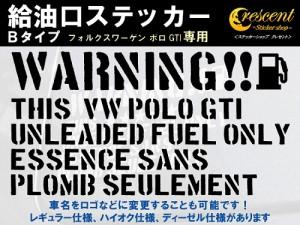 フォルクスワーゲン ポロGTI VW POLO GTI 給油口ステッカー Bタイプ:特色 【車 FUEL】【文字 変更可】