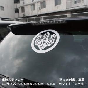 家紋ステッカー K069 【丸に三つ目に一つ引き】【LLサイズ 通常色 全17色】【スマホ 車 バイク カウル】