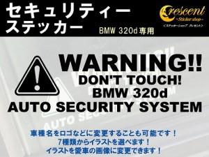 BMW 320d セキュリティー ステッカー 3枚セット:通常色 【車 カー ダミーセキュリティー 盗難防止 防犯】【文字 変更可】