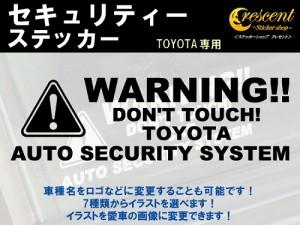 トヨタ TOYOTA セキュリティー ステッカー 3枚セット:特色 【車 カー ダミーセキュリティー 盗難防止 防犯】【文字 変更可】