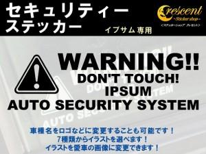 イプサム IPSUM セキュリティー ステッカー 3枚セット:通常色 【車 カー ダミーセキュリティー 盗難防止 防犯】【文字 変更可】