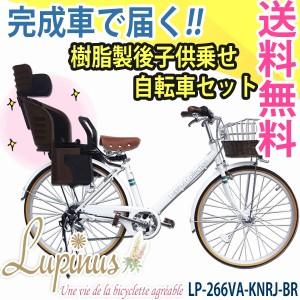 【東京・神奈川送料無料 全国配送も950円~お届け】Lupinus(ルピナス)*LP-266VA-K-KNRJ-BR 26インチ  自転車