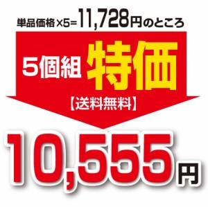 熟成生黒酢粒5プラス(5個組)【リニューアル新登場・送料無料】
