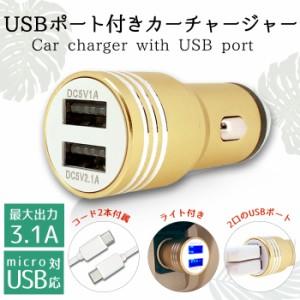 シガーソケット カーチャージャー 車 充電器 スマホ高速充電 USB 2ポート 車用充電器 Type-C Android用 コード付き コード二本付き
