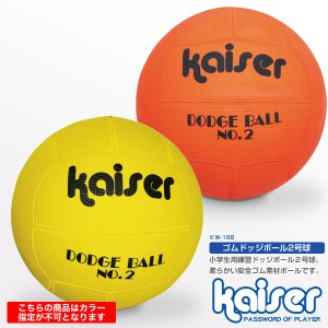 """kaiser ゴムドッヂボール/KW-188/ドッヂボール、ドッジボール、子供用、ボール"""
