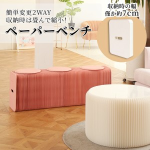 ペーパーベンチ アコーディオン設計 たためるベンチ テーブル 紙 伸縮可能 自由自在 コンパクト 収納 宅急便