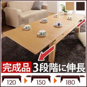 テーブル ローテーブル 伸張テーブル 折れ脚伸長式テーブル 〔グランデウイング〕 幅120最大180cm×奥行75cm 折りたたみ 伸縮 リビン・