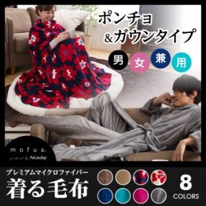 プレミアムマイクロファイバー着る毛布(ガウンタイプ) 男女兼用 無地 mofua モフア 50036601 フリー 【代引不可】