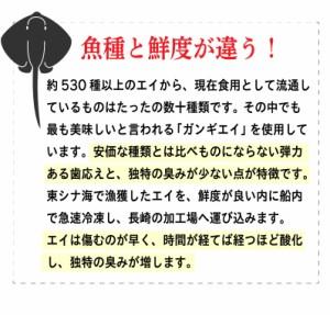 エイヒレ 長崎県産 七味えいひれ 100g 漂白剤不使用 ピリ辛肉厚タイプ