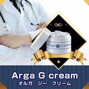 """Arga G cream オルガジークリーム~定形外送料無料!~"""