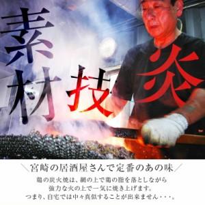 <鶏の炭火焼100g×3パック>宮崎名物 職人が焼いた味 合計たっぷり300g 炭火焼き メール便 送料無料