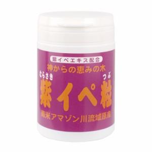 紫イペ粒【150g/約750粒×2個】