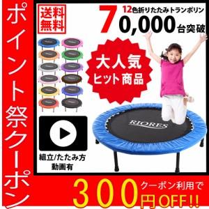 トランポリン 折りたたみ 家庭用 子供 大人用 静音 102cm 110kg耐重 送料無料 12色 展開 ゴム  RIORES エクササイズ