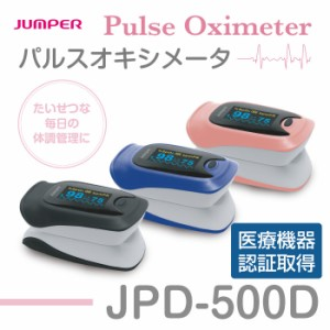 【 医療機器認証取得済 / 6ヵ月保証 】 パルスオキシメーター JPD-500D  血中酸素濃度計 心拍計 家庭用 在宅医療 健康管理