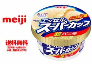 明治アイス エッセルスーパーカップ 超バニラ 200ml×24個 送料無料(北海道・九州は除く沖縄・離島発送不可)アイスクリーム