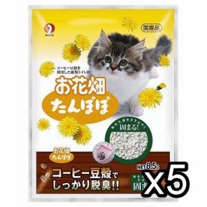 ペットライン お花畑 たんぽぽ8.5L×5袋【送料無料】