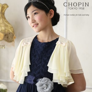 67b2f9ea5bd46 8772-2301 シフォンボレロ 90 110 130 150cm CHOPIN ショパン 子供 女の子 キッズ
