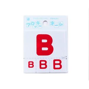 ワッペン 『フロッキーネーム(アルファベット) 赤色 B』 寺井