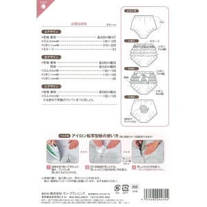 パターン・型紙 ベビーカバーパンツ/D474[サン・プランニング]