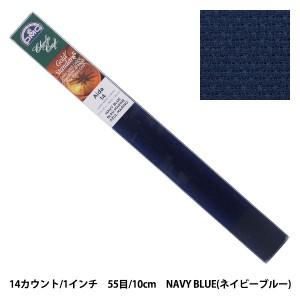 DMC 刺しゅう布 55目 アイーダ ネイビー/GD1436BX-5225