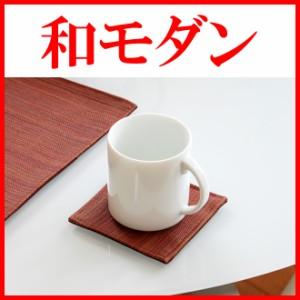 上質な日本製 コースター「LEST type-J」【コースター アジアン 和 モダン コースター 撥水 撥水加工 COASTER レストラン おしゃれ】【送