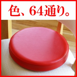 上質な日本製 クッション「KOEN-LEON」カラーオーダーOK【丸 円形 腰痛 座布団 椅子 椅子用 レザー クッションカバー 革 チェアパッド イ