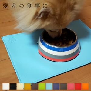 上質な日本製 ランチョンマット 肉球マークが可愛いティーマット「LEGG-mini」撥水加工【雑誌掲載 ランチョンマット 犬 猫 レザー カ