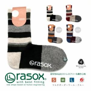 rasox(ラソックス) rasox(ラソックス) 靴下 ソックス マルチボーダー クルー 冷え取りソックス 冷え取り靴下 メンズ レディース 男性用