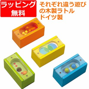 HABA プレイングブロック ラトル がらがら おもちゃ 赤ちゃん 0歳 1歳 木のおもちゃ 子供 誕生日 プレゼント 男の子 男 女の子 女 出産祝