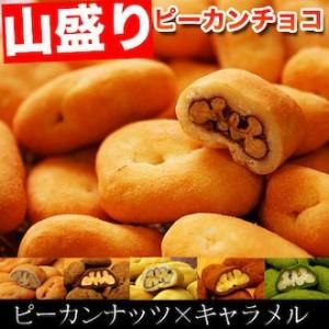 送料無料【大容量ピーカンナッツ500g】※10月下旬〜発送となります。  一度食べたら止まらない!ピーカンナッツをたっぷり堪能